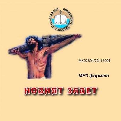 Новият завет /mp3 формат/ [CD]