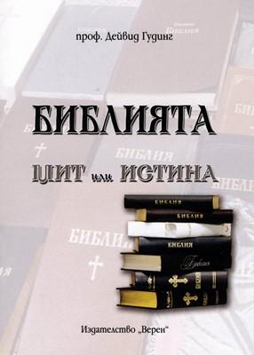 Библията - мит или истина