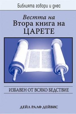 Вестта на Втора книга на царете