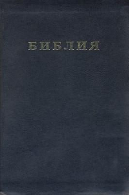 Библия - Куличев