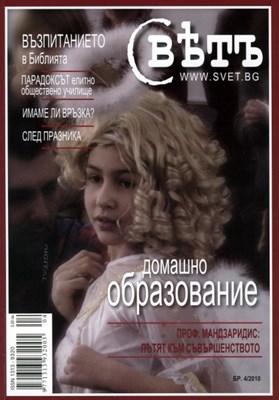 Свҍтъ (Свет) - 4/2010 [Списание]