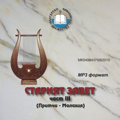 Старият завет /mp3/ - част III [CD]