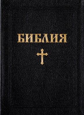 Библия (NBBL) - кожени корици с препратки с индекси