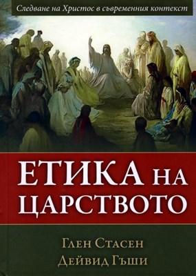 Етика на Царството