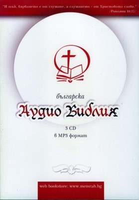 Българска Аудио Библия [CD]
