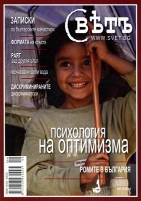 Свҍтъ (Свет) - 8/2010 [Списание]