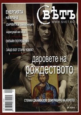 Свҍтъ (Свет) - 9/2010 [Списание]