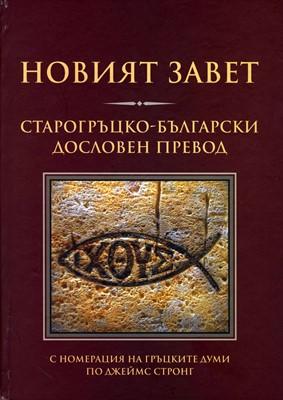 Новият Завет - Старогръцко-български дословен превод (твърди корици)