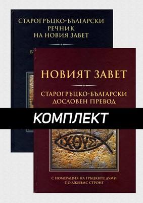 Старогръцко-български дословен превод на Новия Завет + речник  /Комплект/