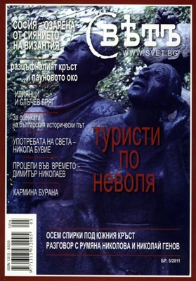 Свҍтъ (Свет) - 5/2011