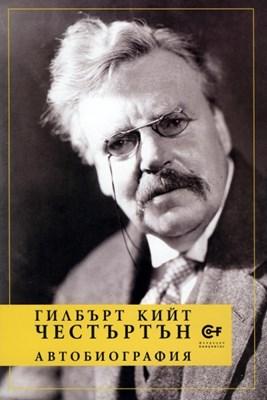 Гилбърт Кийт Честъртън - Автобиография