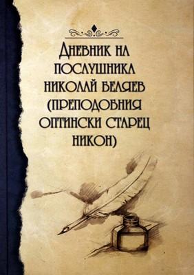 Дневник на послушника Николай Беляев (Преподобния оптински старец Никон) (твърди корици)