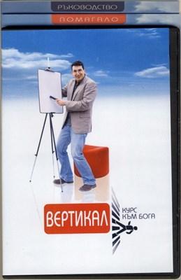 Вертикал - Курс към Бога (комплект)