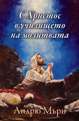 С Христос в училището на молитвата