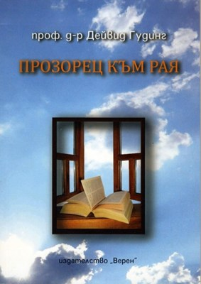 Прозорец към Рая