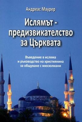Ислямът - предизвикателство за Църквата
