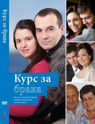 Курс за брака [DVD]