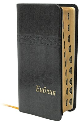 Библия (ББД) - луксозно издание с индекси (издание в черно)