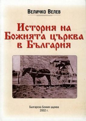 История на Божията Църква в България (меки корици)