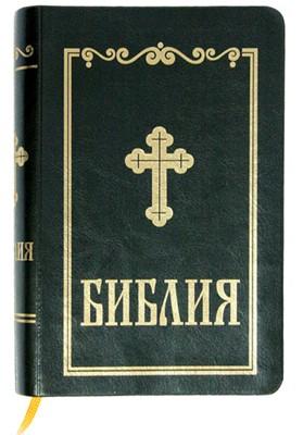 Библия (ББД) - джобно, луксозно издание