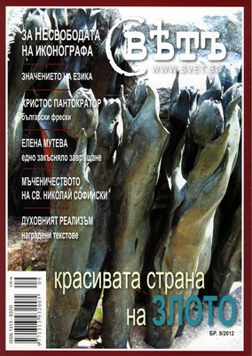 Списание Свҍтъ (Свет) - 9/2012