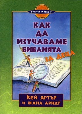 Как да изучаваме Библията за деца