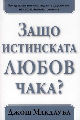 Защо истинската любов чака? - 2 том