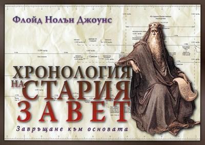 Хронология на Стария Завет - Завръщане към основата