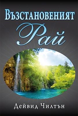 Възстановеният Рай