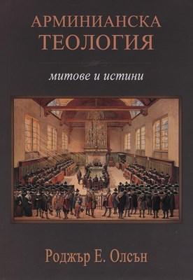 Арминианска теология
