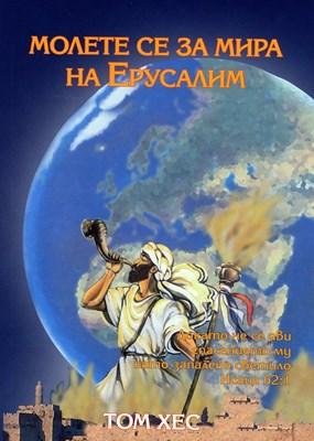 Молете се за мира на Ерусалим