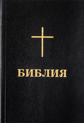 Библия (BBL) - джобен формат в черно (меки корици)