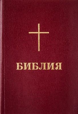 Библия (BBL) - джобен формат в червено (меки корици)