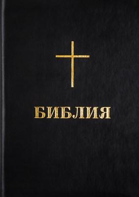 Библия (BBL) - луксозно издание в черно