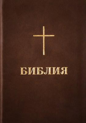 Библия (BBL) - луксозно издание в кафяво