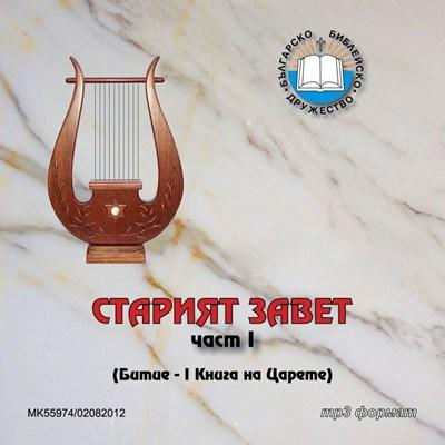 Старият завет /mp3/ - част I [CD]