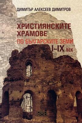 Християнските храмове по бБългарските земи I-IX век