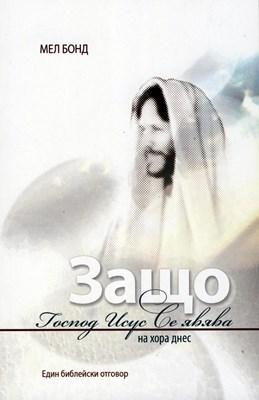 Защо Господ Исус се явява на хора днес?