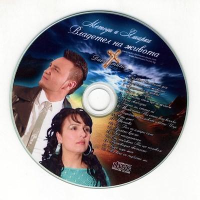Владетел на живота [CD]