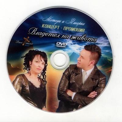 Владетел на живота [DVD]