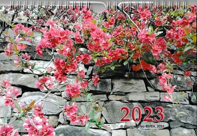 Календар 2020 - настолен/стенен с библейски стихове и есета