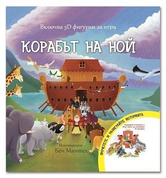 Корабът на Ной