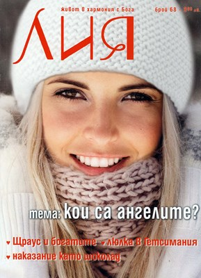 Лия - Брой 68 [Списание]