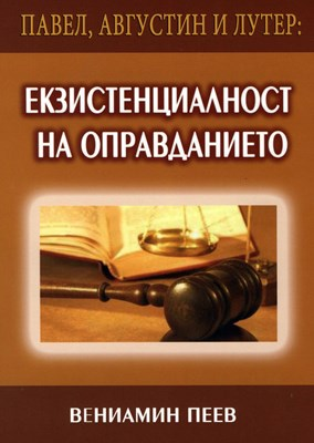 Павел, Августин и Лутер: Екзистенциалност на оправданието