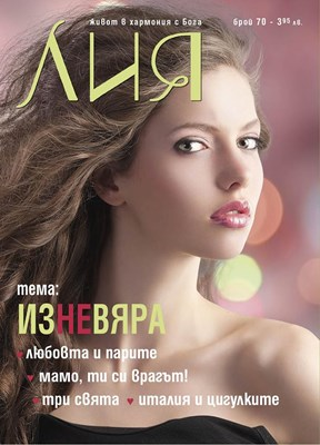 Лия - Брой 70 [Списание]