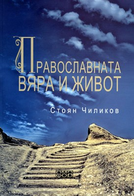 Православната вяра и живот