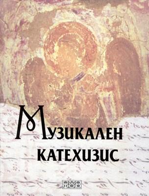Музикален Катехизис