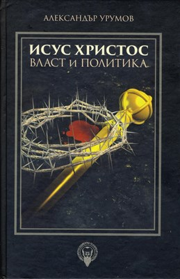 Исус Христос - власт и политика