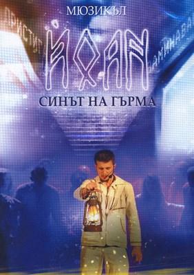 Йоан - Синът на гърма [DVD]