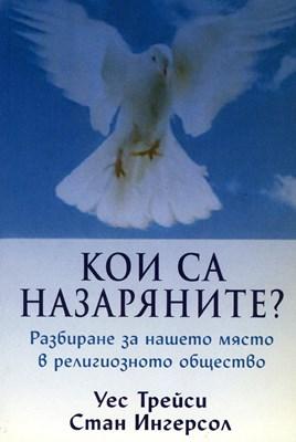 Кои са Назаряните?